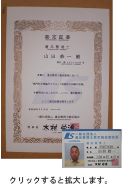 遺品整理士認定協会の認定を受けた「遺品整理士」