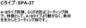Cタイプ:SPA-37